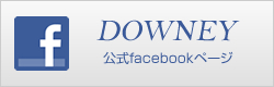 DOWNEY 公式facebookページ